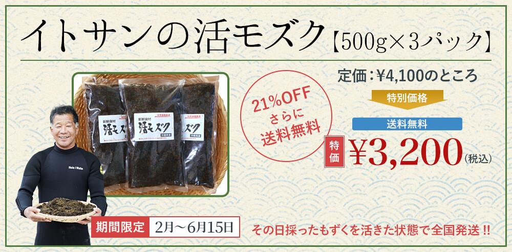 イトサンの活モズク|500gx3パック|定価4,100円のところ、特価3,200円。送料無料