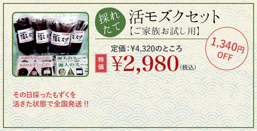 採れたて活モズクセット【ご家族お試し用】|定価4,320円のところ、特価2,980円