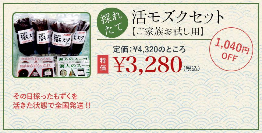 採れたて活モズクセット【ご家族お試し用】 定価4,320円のところ、特価3,280円