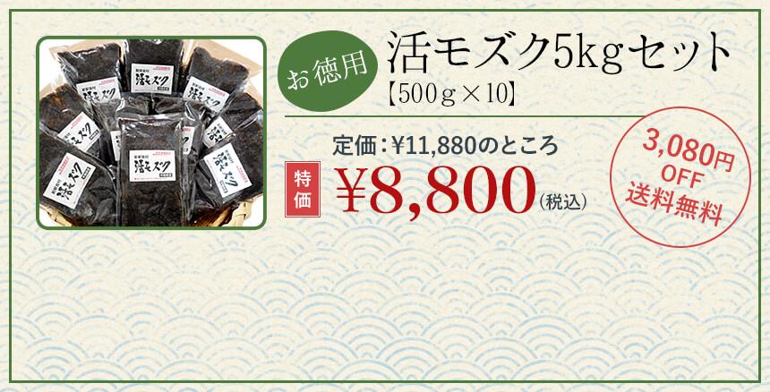 お徳用活モズク5kgセット【500g×10】|定価11,880円のところ、特価8,800円(送料無料)