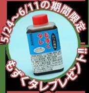 5/24〜6/11の期間限定 もずくタレ1本プレゼント!!