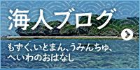 海人ブログ