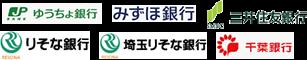 ゆうちょ銀行 / みずほ銀行 / 三井住友銀行 / りそな銀行 / 埼玉りそな銀行 / 千葉銀行