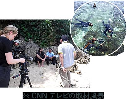 米 CNN テレビの取材風景